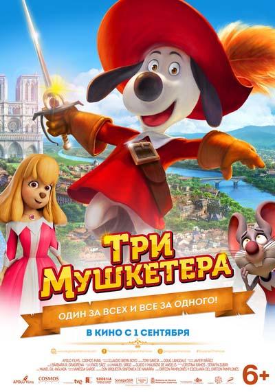 Три мушкетера (2021) постер