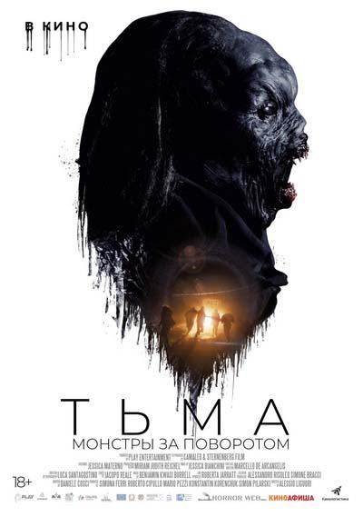 Тьма: Монстры за поворотом (2021) постер