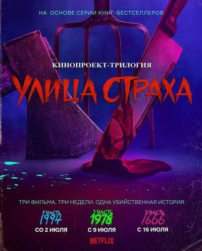 Улица страха. Трилогия (2021) постер