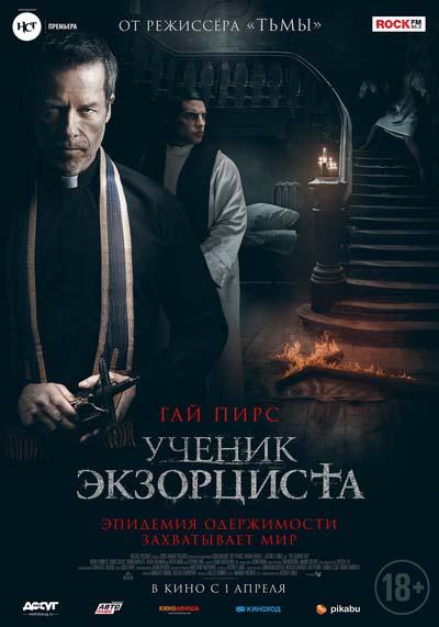 Ученик экзорциста (2021) постер