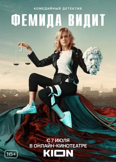 Фемида видит (2021) постер