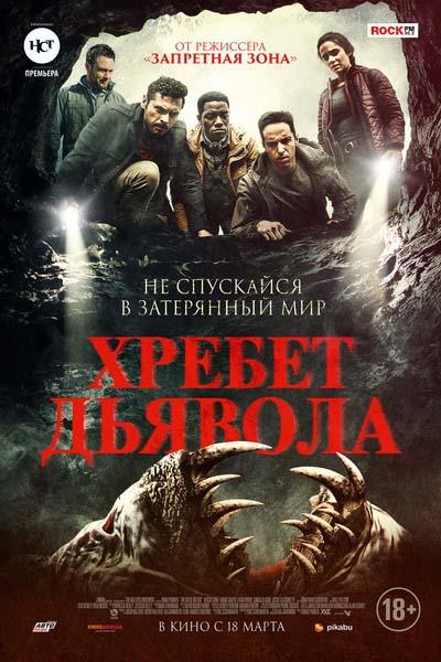 Хребет дьявола (2021) постер