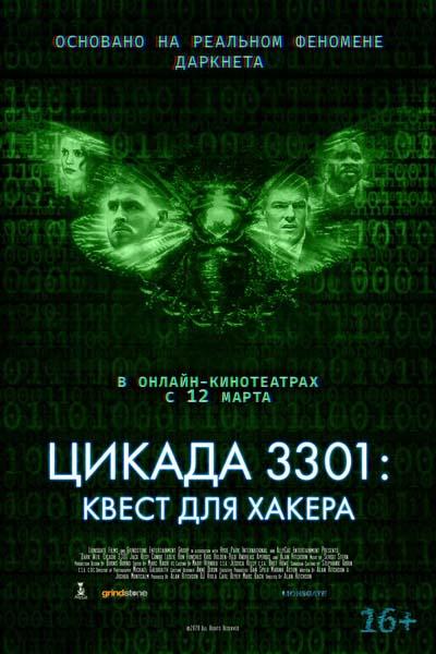 Цикада 3301: Квест для хакера (2021) постер
