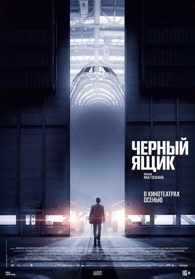 Черный ящик (2021) постер