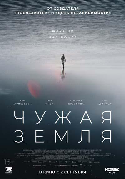 Чужая Земля (2021) постер