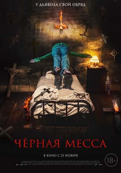 Черная месса (2021) постер