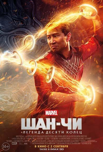 Шан-Чи и легенда десяти колец (2021) постер