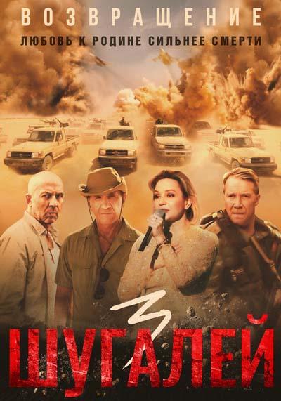 Шугалей 3 (2021) постер