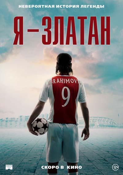 Я — Златан (2022) постер