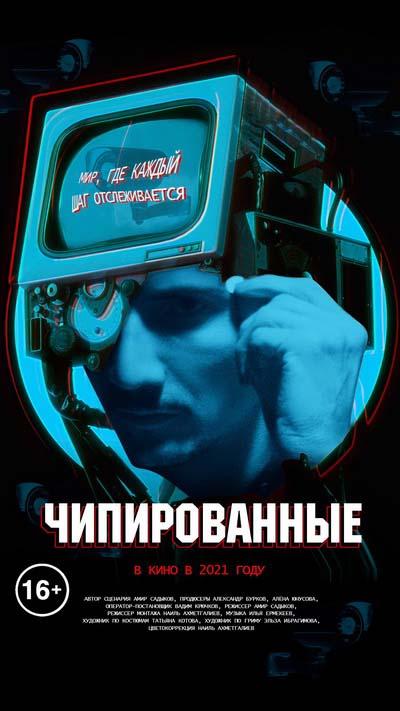 Чипированные (2021) постер