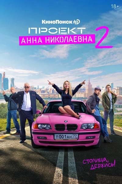 Проект «Анна Николаевна» (2021) постер