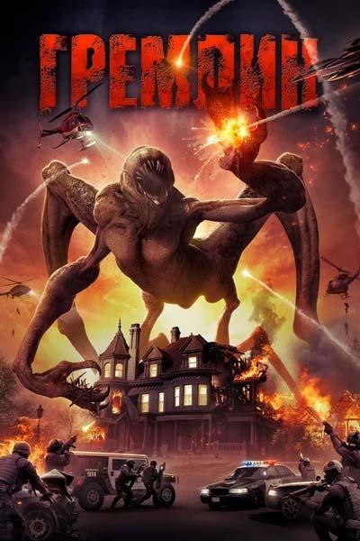 Гремлин (2021) постер