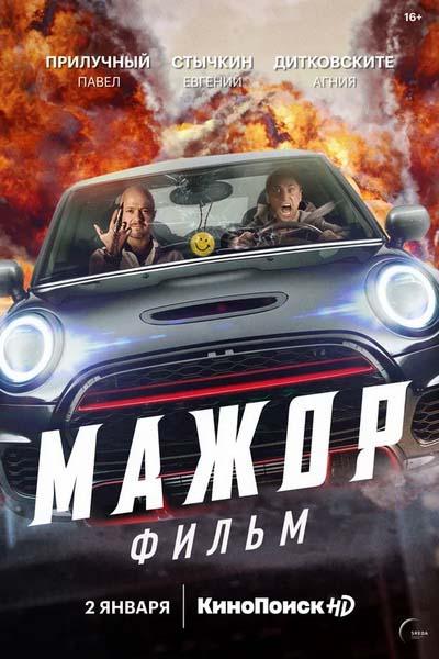 Мажор. Фильм (2021) постер