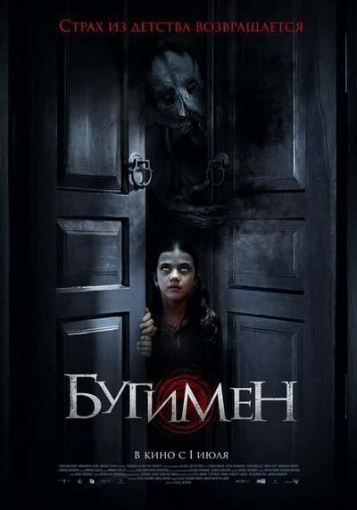 Бугимен (2021) постер