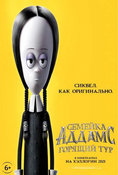 Семейка Аддамс 2: Горящий тур (2021) постер