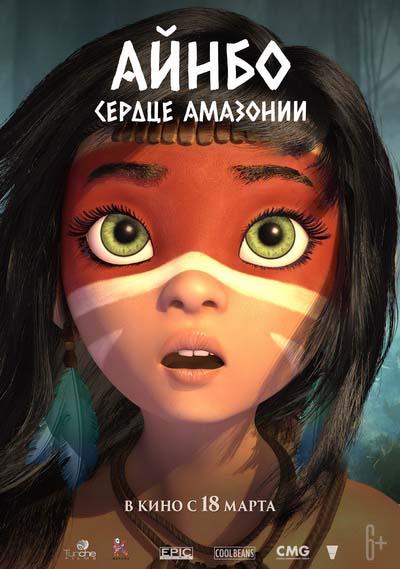 Айнбо. Сердце Амазонии (2021) постер