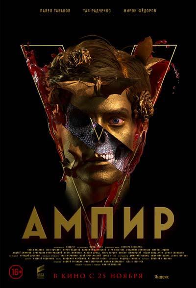 Ампир V (2021) постер