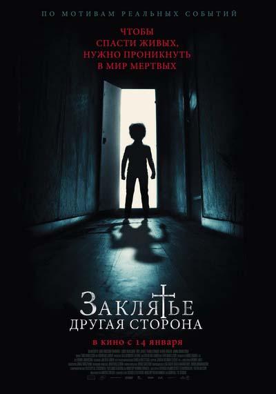 Заклятье: Другая сторона (2021) постер