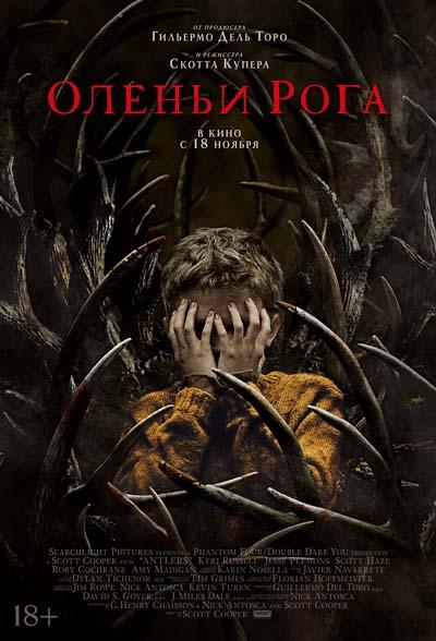Оленьи рога (2021) постер