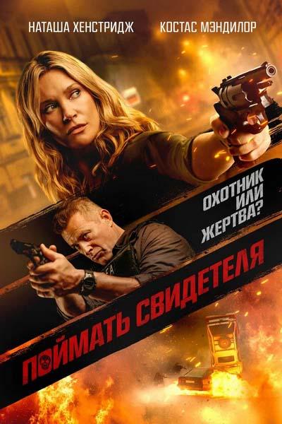 Поймать свидетеля (2021) постер