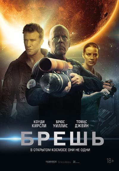 Брешь (2020) постер