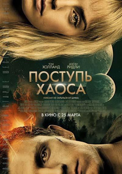 Поступь хаоса (2021) постер