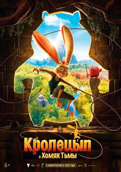 Кролецып и Хомяк Тьмы (2022) постер