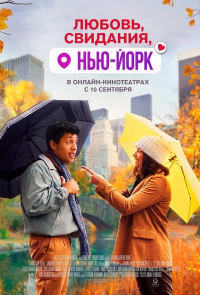 Любовь, свидания, Нью-Йорк (2021) постер