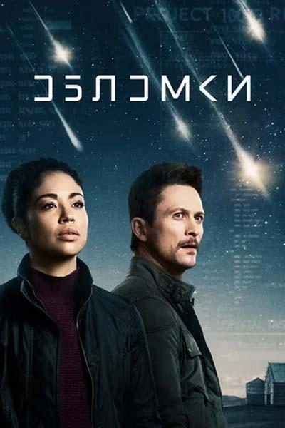 Обломки (2021) постер
