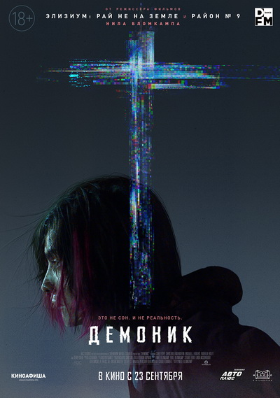 Демоник (2021) постер