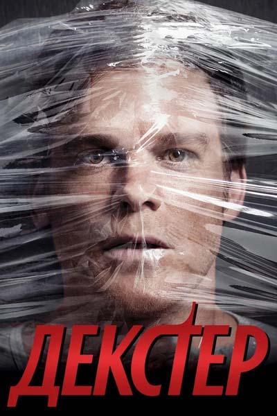 Декстер (2021) постер