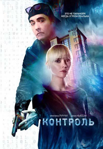 Контроль (2021) постер
