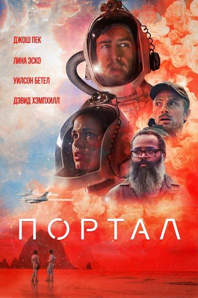 Портал (2021) постер