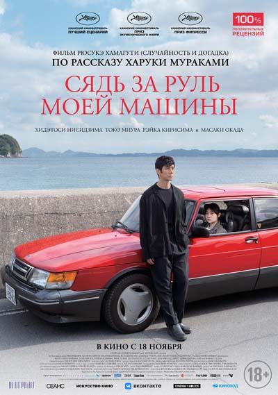 Сядь за руль моей машины (2021) постер