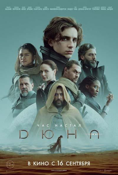 Дюна (2021) постер