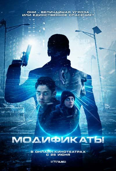 Модификаты (2021) постер