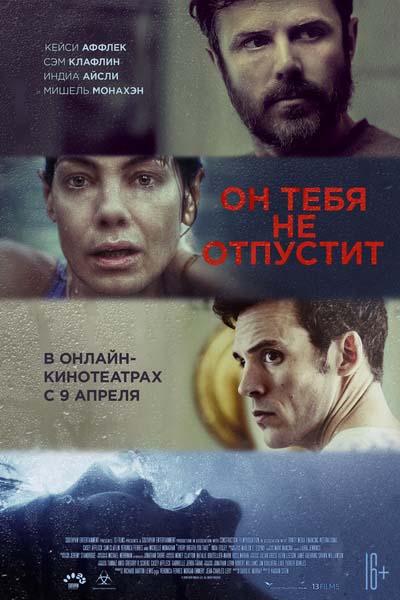 Он тебя не отпустит (2021) постер