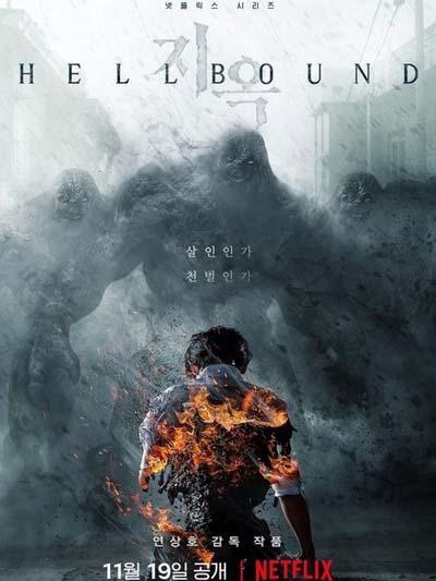 Зов ада (2021) постер