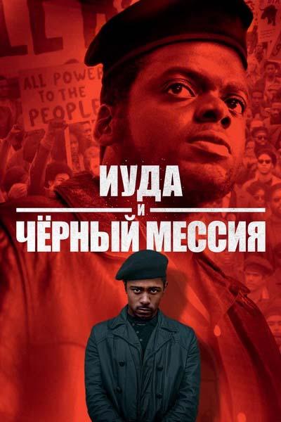 Иуда и чёрный мессия (2021) постер