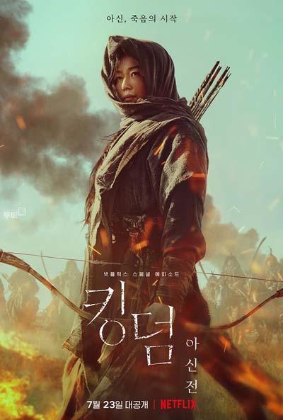 Королевство зомби: А Син с Севера (2021) постер