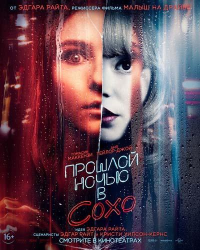 Прошлой ночью в Сохо (2021) постер
