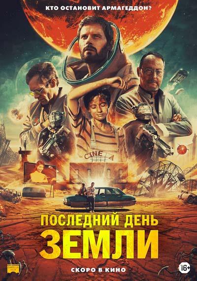 Последний день Земли (2021) постер