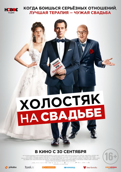 Холостяк на свадьбе (2021) постер