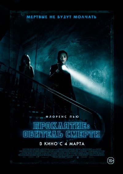 Проклятие: Обитель смерти (2021) постер