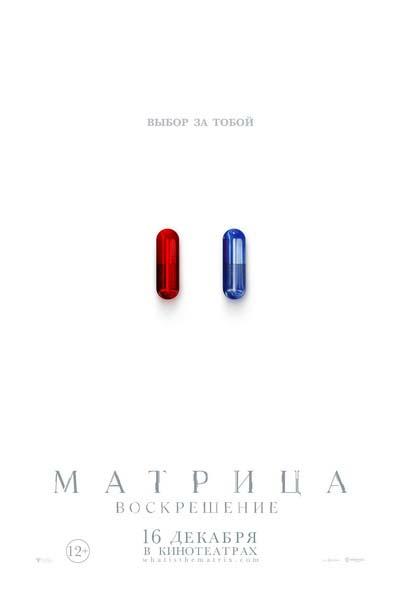 Матрица 4: Воскрешение (2021) постер
