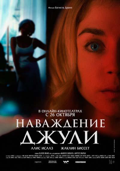 Наваждение Джули (2021) постер