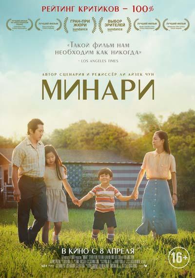 Минари (2021) постер