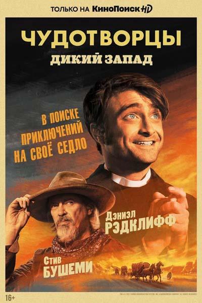 Чудотворцы (2021) постер