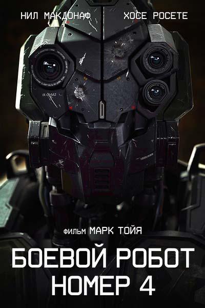 Боевой робот номер 4 (2021) постер