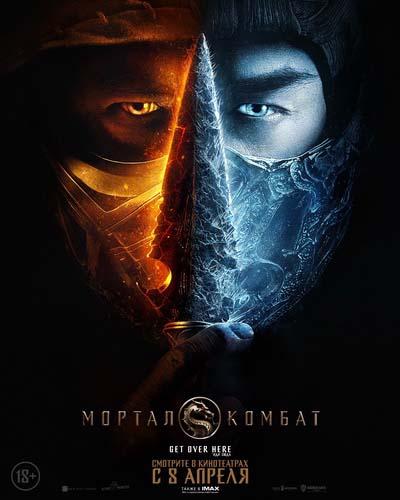 Мортал Комбат (2021) постер